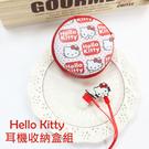 ☆小時候創意屋☆三麗鷗 正版授權 Hello Kitty 凱蒂貓 耳機 收納盒組 耳塞式耳機