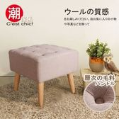 【C est Chic】時光電影院小方凳-淺沙色