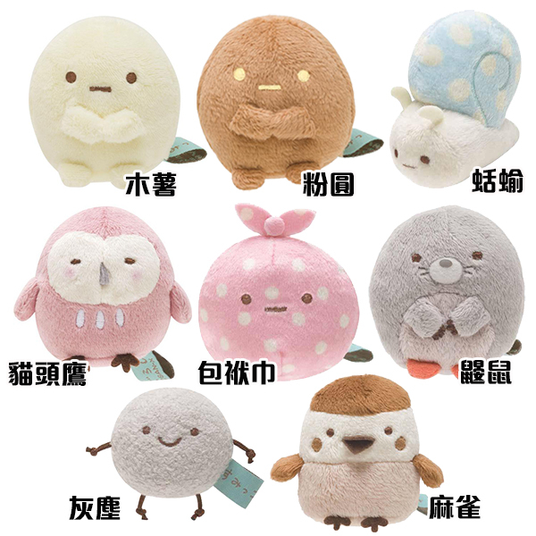 角落生物 迷你絨毛玩偶 2 手掌娃娃 SS號 Sumikko Gurash 日本正版 該該貝比日本精品 ☆