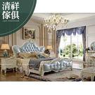 【新竹清祥傢俱】FBB-04BB11 - 法式新古典象牙白六尺雙人加大床架  臥室 法式 床架 輕奢 (全實木)