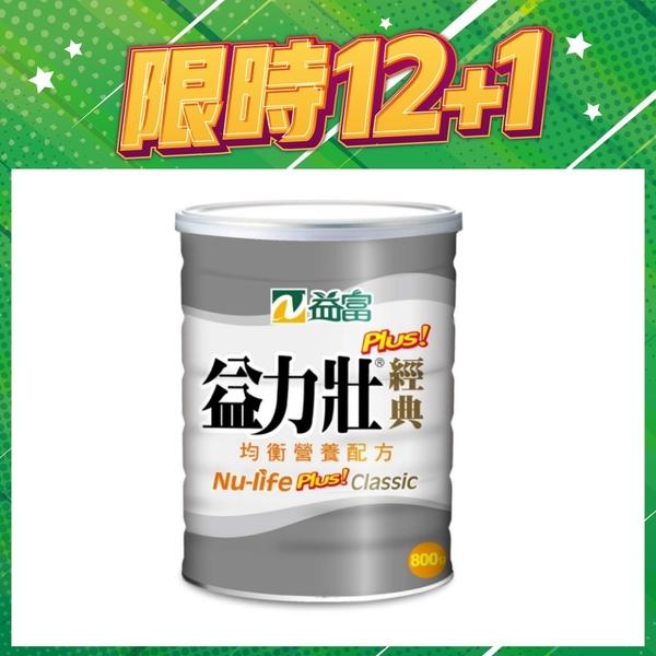 (加送乙罐) 益力壯Plus經典(高氮經典)粉狀均衡配方800g*12罐/箱 *維康*
