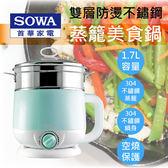 (((福利電器))) SOWA首華 1.7公升不鏽鋼美食鍋(SPK-KY1502M) 優質福利品 可超取