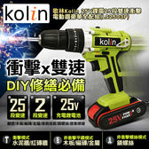 【歌林Kolin】25V鋰電25段雙速衝擊電動鑽全配組(LS2503P) 加贈萬用電蚊拍