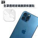 全罩透明玻璃鏡頭保護貼 iPhone12 1入 (★iPhone鏡頭罩貼)
