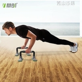 H型俯臥撐支架防滑工字型俯臥撐架體育健身器材家用胸肌訓練器 青山市集