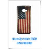 [文創現貨] HTC Butterfly S 901e 蝴蝶S 手機殼 軟殼 保護套 貼皮工藝 復古 美國國旗