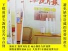 二手書博民逛書店罕見小說月報2011年第1.5.6.7期Y403679