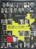 【書寶二手書T1/軍事_WGQ】被遺忘的戰士-抗戰勝利七十年_聯合報編輯部