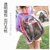 貓包外出便攜透明寵物背包太空包手提狗籠子雙肩旅行艙包貓咪用品