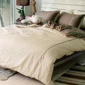 《40支紗》雙人加大床包兩用被套枕套四件式【瑪奇朵】繽紛玩色系列 100%精梳棉-麗塔LITA-