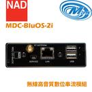 《麥士音響》 NAD 無線高音質數位串流...