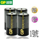 超霸GP 1號 超級環保碳鋅電池 4入