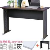 Homelike 格雷120x40工作桌-加厚桌面-白桌面/灰腳
