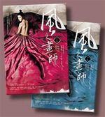 風之畫師(韓劇《風之畫師》、電影《美人圖:私情畫慾》原著小說)【上下冊套書】