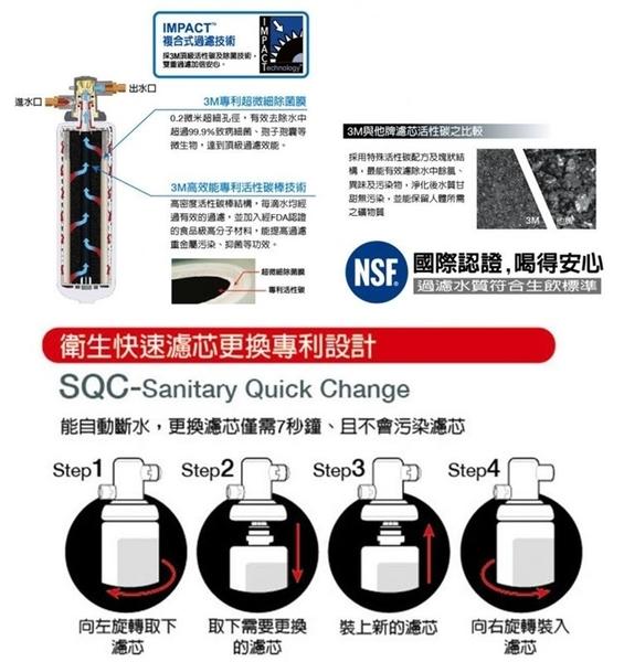 3M S004淨水器專用替換 3US-F004-5濾心(3usf0045)