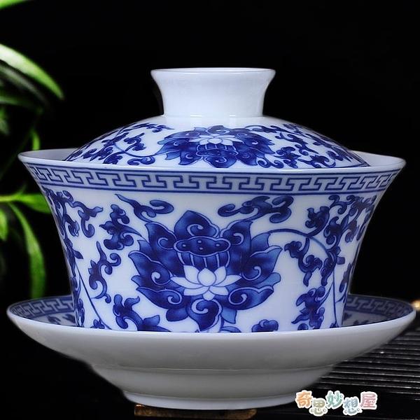 景德鎮陶瓷蓋碗茶杯 青花瓷大號水杯300ml泡茶碗辦公單個三才碗【全館免運】