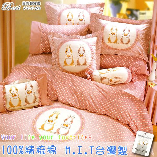 鋪棉床包 100%精梳棉 全舖棉床包兩用被三件組 單人3.5*6.2尺 Best寢飾 9199