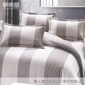 夢棉屋-台製40支紗純棉-加高30cm薄式雙人床包+薄式信封枕套-英倫風情-灰