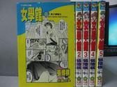 【書寶二手書T3/漫畫書_LQX】女學館_1~5集合售_張博棋