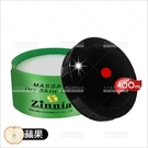 台灣百日草油性按摩霜-400mL(蘋果/紅)適合乾性肌[57529]沙貨