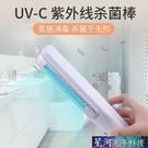 消毒棒 紫外線消毒燈便攜消毒棒滅菌燈家用車用節能手持UV殺菌棒移動充電 星河光年