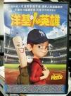 挖寶二手片-B49-正版DVD-動畫【洋...