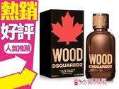 ◐香水綁馬尾◐DSQUARED2 WOOD 天性男性淡香水 50ML