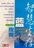 二手書博民逛書店 《智慧生存.藍皮書》 R2Y ISBN:9574522067│飛舟