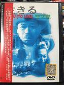 影音專賣店-P01-455-正版DVD-日片【黑澤明 生之慾】-黑澤明監督