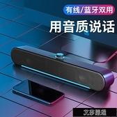 電腦音箱台式筆記本手機藍牙有線通用低音炮家用音響大音量雙喇叭【全館免運】