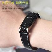 小米手環2腕帶替換帶二代運動金屬不銹鋼小米2手環帶智慧錶帶  潮先生