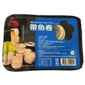 白帶魚卷(純清肉)250g