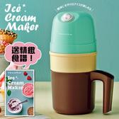 麗克特冰淇淋機點心機【U0097 】recolte Ice Cream 迷你冰淇淋機收納專科