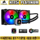 [地瓜球@] 海盜船 Corsair Hydro H115i RGB PLATINUM 一體式 水冷 CPU 散熱器