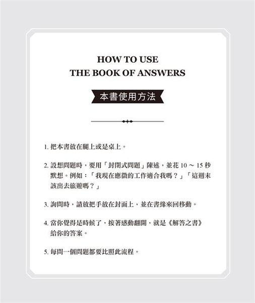 解答之書:專屬於你的人生答案(柔紋皮面燙金+方背穿線精裝)