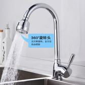 水龍頭防濺頭加長延伸器廚房家用節水