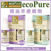 *KING WANG*美國 EcoPure鼠尾草精油芳療噴劑/薰衣草精油芳療噴劑~安神舒壓功效-60ml
