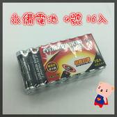 ❤永備碳鋅電池4號(AA)16入❤適用電池 時鐘 鬧鐘 電子產品 鍵盤 滑鼠 家電用品 玩具❤