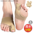 升級版拇趾外翻專用彈性襪(1雙超薄型)拇指外翻襪.透氣分指套分趾器.防磨拇指套.腳趾頭的褓母