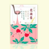 台東原生應用植物園~加味花旗蔘養生包25公克×2入/包