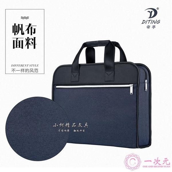 公事包 高檔牛津帆布文件袋 大容量A4手提袋拉鍊防水會議公文包男女士
