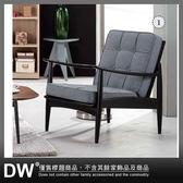 ★多瓦娜 18057-196002 艾卡爾休閒沙發單人椅
