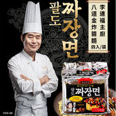 韓國 李連福主廚 八道金炸醬麵 203g 一包 (4入) 美味升級 泡麵 拉麵