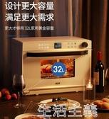 烤箱 ACA烤箱北美蒸箱家用蒸烤箱一體機嵌入式多功能烘焙台式大容量32L mks生活主義