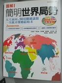 【書寶二手書T8/社會_J3W】圖解簡明世界局勢2014版_陳方隅