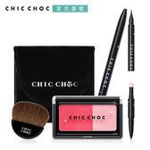 CHIC CHOC  超便利彩妝新品組