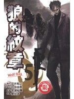 二手書博民逛書店 《狼的紋章Wolf Guy5》 R2Y ISBN:9861037950