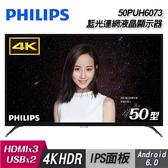 【Philips 飛利浦】50吋4K HDR 淨藍光連網液晶顯示器+視訊盒(50PUH6073) 含運無安裝