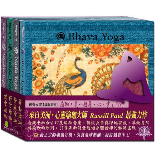 向綠音樂  神奇α波-瑜珈系列套裝 CD 4片裝  (購潮8)