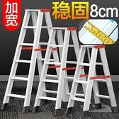 折疊梯 加厚人字梯 家用 折疊梯子1米 2米 鋁合金梯 鋁梯 工程梯簡易便攜